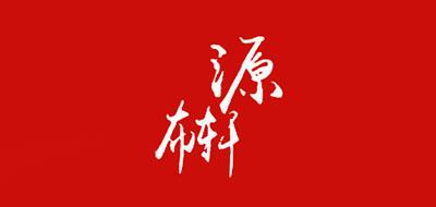 源布轩logo