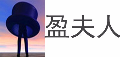盈夫人logo