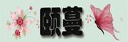 颐蔓logo
