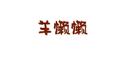 羊懒懒logo