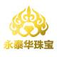 永泰华珠宝logo