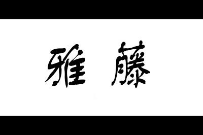 雅藤logo