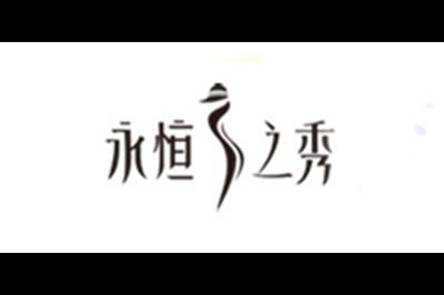 永恒之秀logo