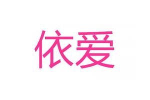 依爱logo