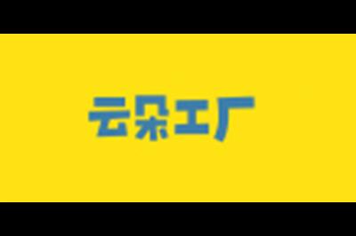 云朵工厂logo