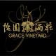 怡园酒庄logo