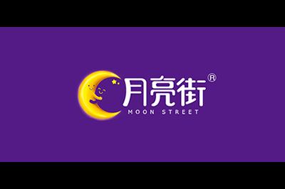 月亮街logo