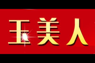 玉美人logo