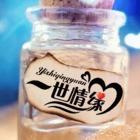 一世情缘logo