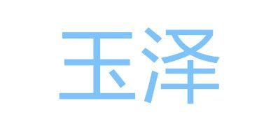 玉泽logo