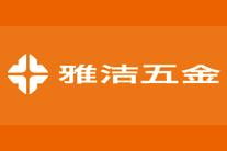 雅洁五金(ARCHIE)logo