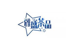 雅盛logo