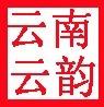 云韵logo