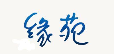 缘苑logo