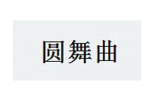 圆舞曲logo