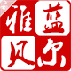 雅蓝贝尔logo