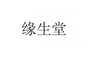 缘生堂logo