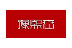 豫熙恋logo