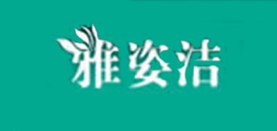 雅姿洁logo