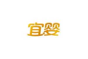 宜婴logo