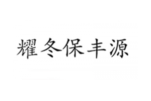 耀冬保丰源logo