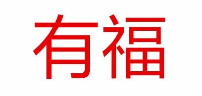 有福logo