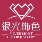 银光饰色logo