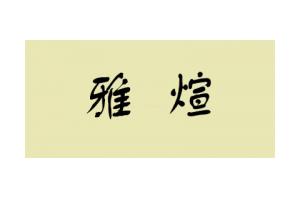 雅煊logo