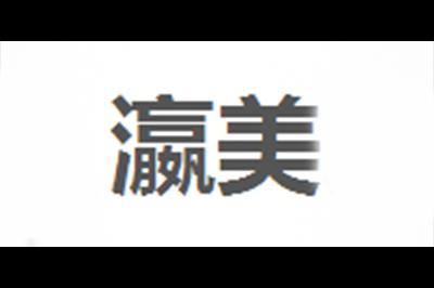 瀛美logo