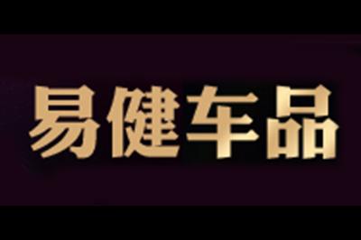 易健车品logo