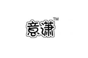 意潇logo
