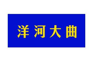 洋河大曲logo
