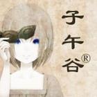 子午谷logo