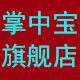 掌中宝logo