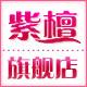 紫檀logo