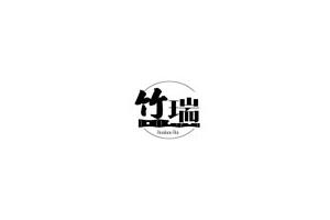 竹瑞logo