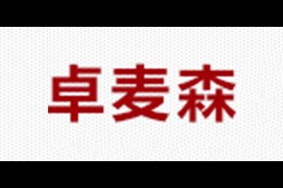 卓麦森logo