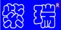 紫瑞logo