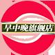 早中晚logo