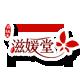 滋媛堂logo