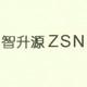 智升源logo