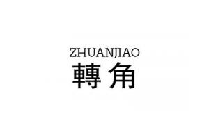 转角logo