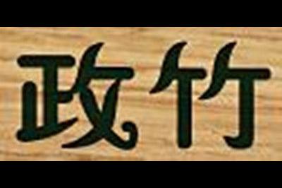 政竹logo