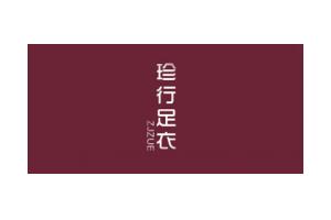 珍行足衣logo