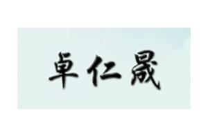卓仁晟logo
