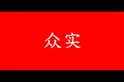 众实logo