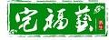 宅福艺logo