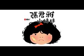 张君雅小妹妹logo