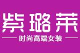 紫璐莱logo