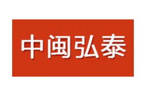 中闽弘泰logo